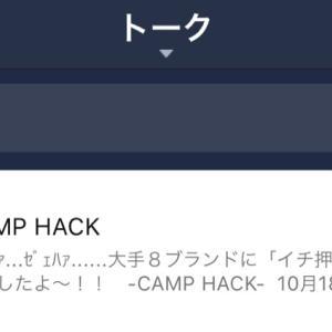 CAMP HACK をご存知ですか⁉️