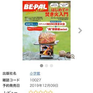 残念⁉️完売/B-PAL特別号はじめての焚き火入門