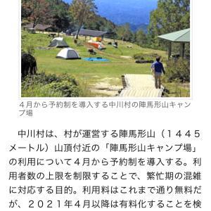 陣場形山キャンプ場❗️(長野県)