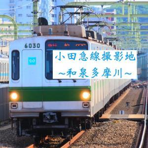 小田急線撮影地 [2] ~上り・和泉多摩川駅~