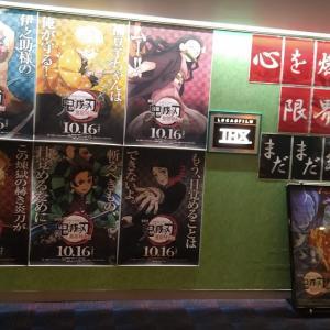 鬼滅の刃 イオンモール福岡シネマ 上映スクリーンでまだ見に行けます