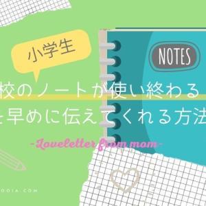【小学生】使い切る前に!学校で使うノートの購入を前もって伝えてくれる方法