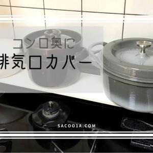 魚焼きグリルの排気口カバーはフラットタイプを選ぶ!鍋の一時置きにも☆