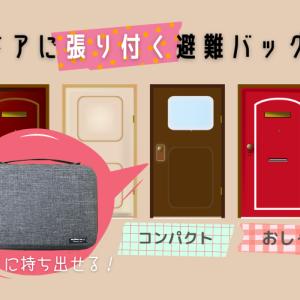 置き場所に困らない!anytime carryのドアに張付く防災バッグはコンパクトでおしゃれな避難グッズです