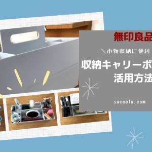 文房具やメイク用品の収納に便利な無印のポリプロピレン収納キャリーボックス*活用方法をご紹介!
