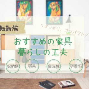 転勤族の家具選びのオススメは無印良品*わが家の食器棚や収納をまとめてご紹介!