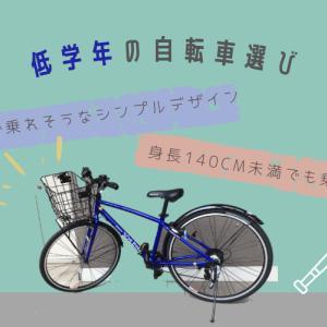 小学校低学年の自転車選び。我が家が選んだポイントをご紹介。