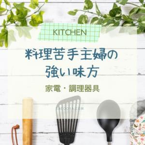 料理苦手ママが愛用している調理家電やキッチンアイテム