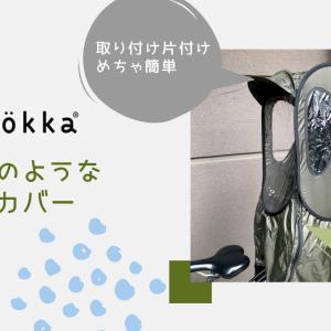 【ハイディー対応】取り付け簡単すぎ!子供乗せ電動ママチャリのシートにつけるレインカバーをテント式に新調