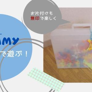 知育ブロック「Wammy(ワミー)」の遊び方やおすすめの収納【無印良品】