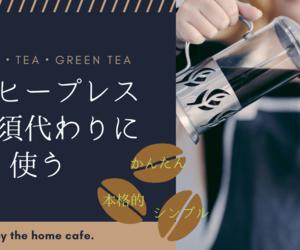 ドリップより簡単なコーヒープレス。急須感覚で紅茶と同じようにおうちカフェを楽しんでいます