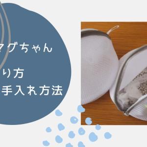 【動画あり】洗濯マグちゃんのお手入れと手作りの方法。100均アイテムで簡単に自作!