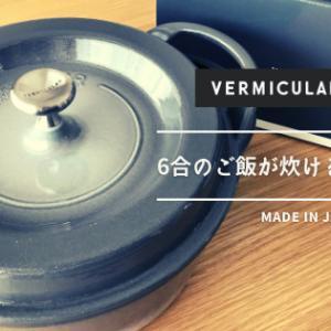 5合以上炊けるお鍋にバーミキュラ・オーブンポット22cmを使っています