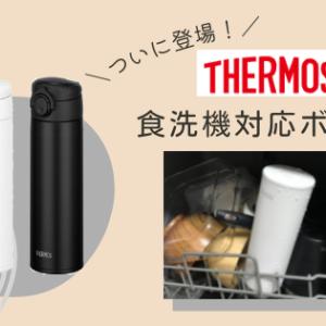 サーモスに食洗機対応の水筒が出た!子供は純正カバーに入れて携帯しています