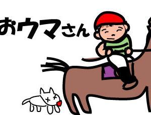 『川田騎手を嫌いじゃないけれど』