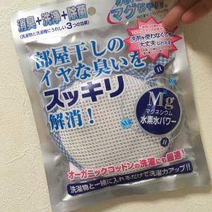 洗濯マグちゃんQ&A