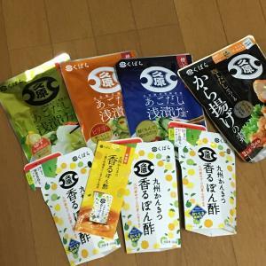 久原醤油 かんきつ香るぽん酢+商品アソート