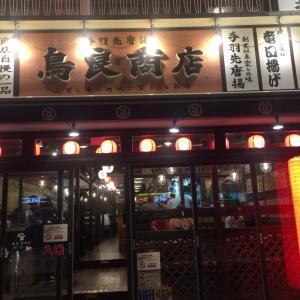 『鳥良商店』浅草橋~安く食べれる鶏料理専門店~