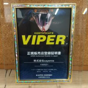 カーセキュリティー バイパー正規販売店に認定されました。
