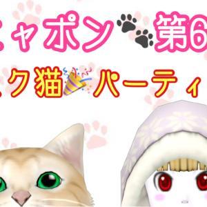 3分連打でコンプ!マスク猫パーティ☆