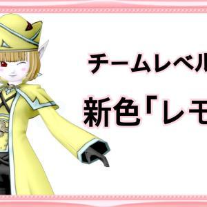 チームレベル63☆新色レモン
