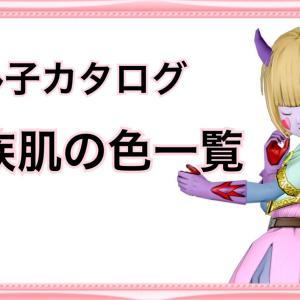 エル子カタログ☆魔族肌の色一覧