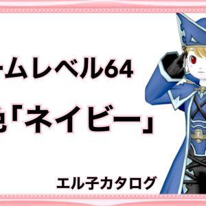 チームレベル64☆新色ネイビー