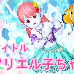童話アイドル第2弾アリエル子ちゃん