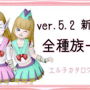5.2新髪型☆全種族画像一覧