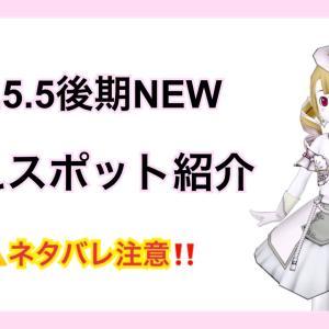 5.5後期☆映えスポットご紹介
