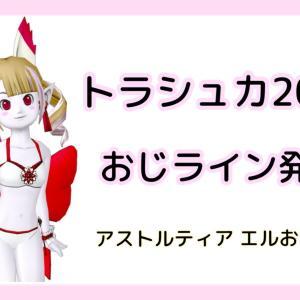 トラシュカ2021おじライン決定