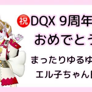 祝DQX9周年!エル子ちゃん日記