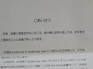 【子ども】kodomoeの会員ポイントでオリジナルデザイン ノラネコぐんだんの1000円分の図書カードをゲットする方法!!