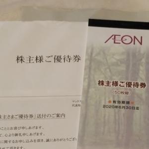 【株主優待】マックスバリュ西日本(8287)から株主優待到着しました!