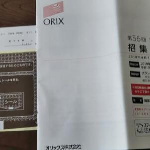 【株】オリックス株式会社から株主総会と配当金の案内が届きました