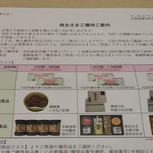 【株主優待】マックスバリュ西日本株式会社 株主優待の選択