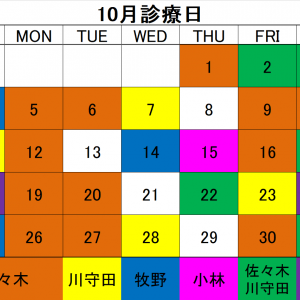 10月診療カレンダー