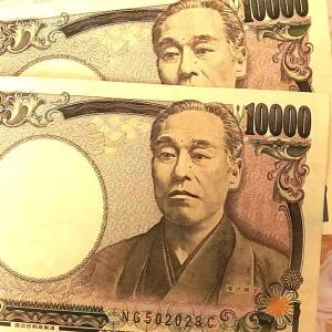 コロナヤバイ&2万円もらった