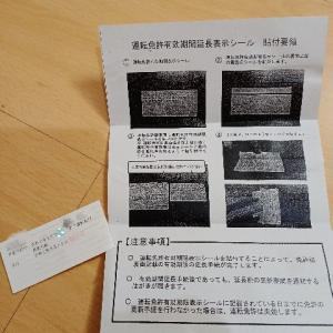 日本の運転免許の有効期間の延長措置