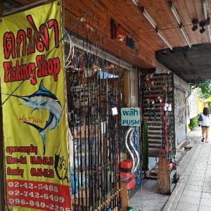 釣り道具屋さん@オンヌットHathai Fishing Sukhumvit85