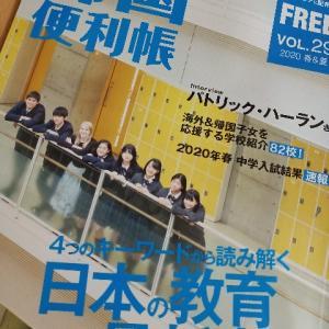 海外の日本人学校から受験する話