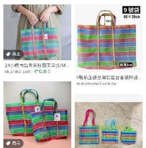 台湾 「茄芷袋」漁師バッグ
