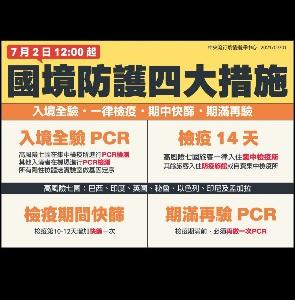 台湾の水際対策がすごい
