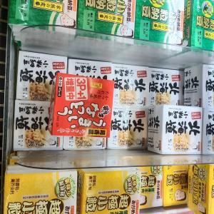 納豆の賞味期限とは?