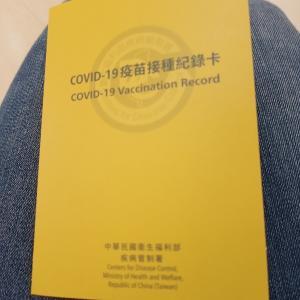 台湾 AZワクチンを接種