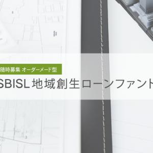 【新ファンド】SBISL地方再生ファンドは借り手がマザーズ上場企業【LTVは‥約400%】