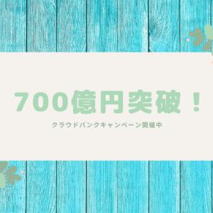 【クラウドバンク】700億円突破キャンペーン!‥ふむ、微風(笑)