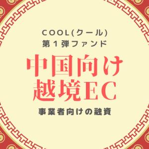【話題】COOL(クール)第1弾ファンドは越境EC!?中国向け事業への融資です【キャンペーン中】