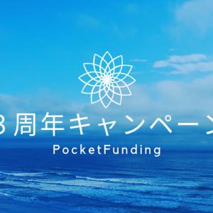 【3周年キャンペーン】PocketFundingで沖縄特産品プレゼント!逞しい事業者ですね【マンゴー欲しい】
