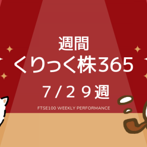 【FTSE100】爆益前の我慢時!?世界インデックス大幅下落【7/29週】